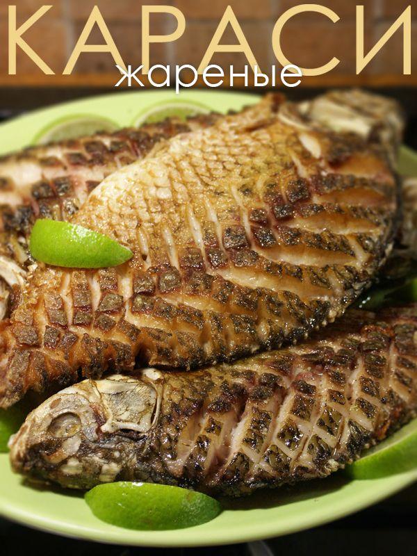 12 лучших рецептов блюд из карася